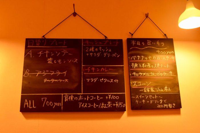 【キッサコ】メニュー表