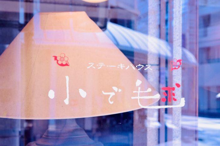 ステーキハウス小で毬の店舗情報とアクセス