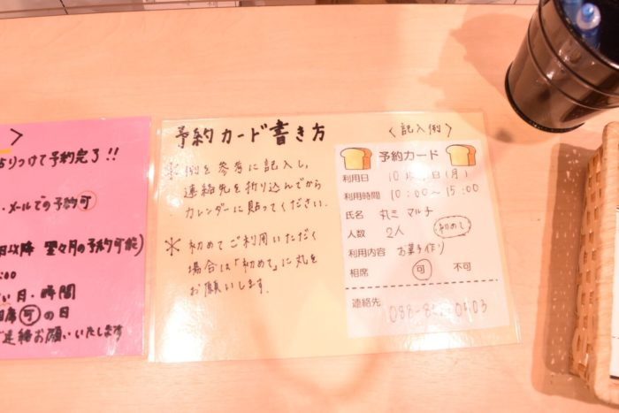 マルコ(maruco)高知店 キッチンスペース 予約