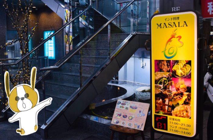 マサラ帯屋町店への道順