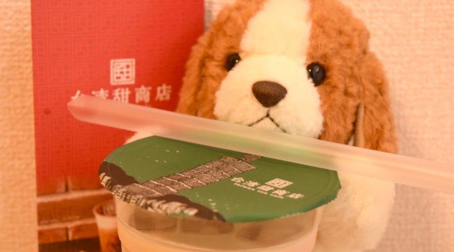 台湾甜商店 高知帯屋町店 甜ミルクティー