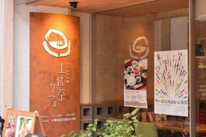 土佐茶カフェの店舗情報とアクセス