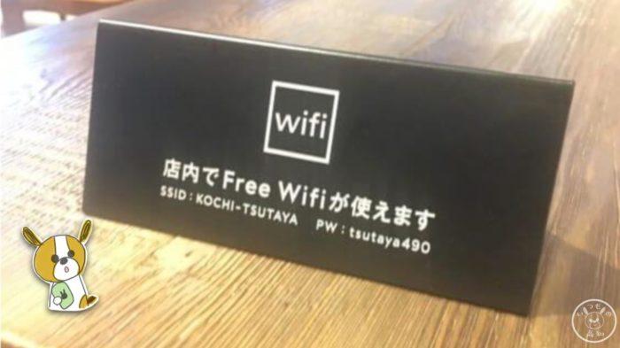 高知蔦屋書店のフリーWi-Fi