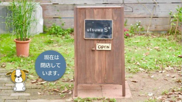 utsuwa-close