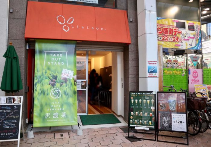 CHA CAFE ASUNARO(あすなろ帯屋町店)の店舗情報