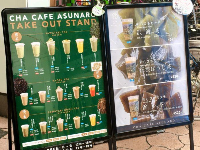 沢渡茶カフェASUNARO(あすなろ帯屋町店)のメニュー