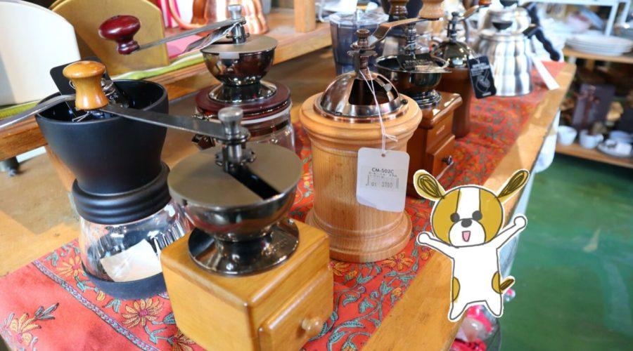 高知市の雑貨屋ウフ(uf) コーヒー挽き
