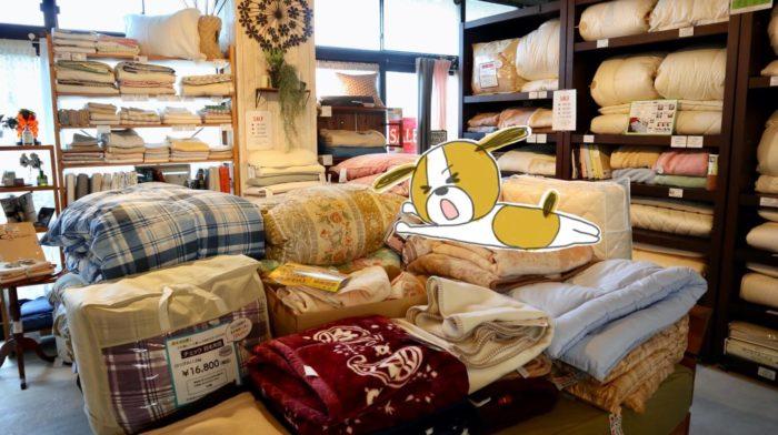 高知の雑貨店uf(ウフ)の寝具