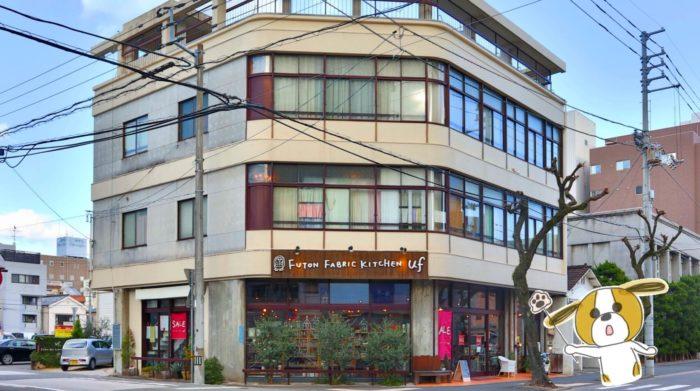 高知の雑貨店uf(ウフ)の店舗情報とアクセス