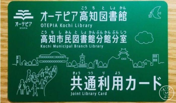 オーテピアの共通利用カード