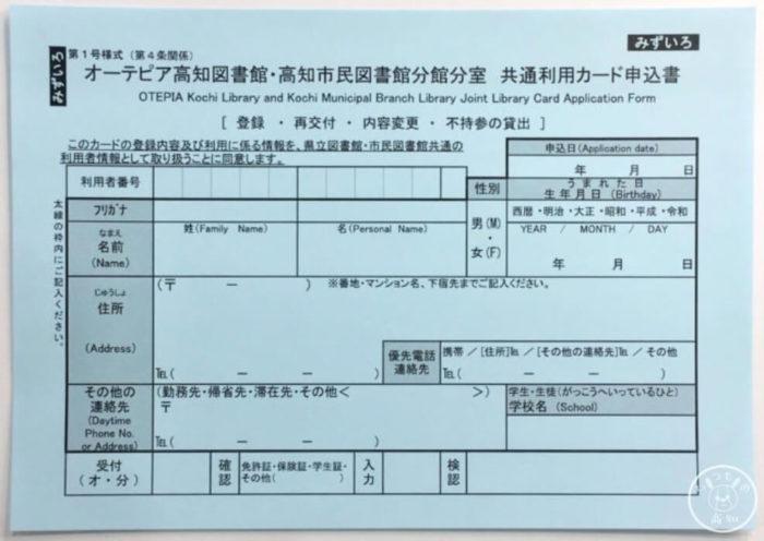 オーテピアの共通利用カード申込書