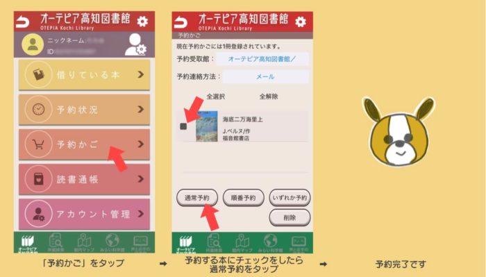 オーテピア公式アプリでの本の予約方法4