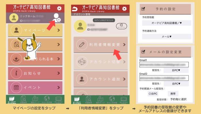 オーテピア公式アプリでの本の予約方法1