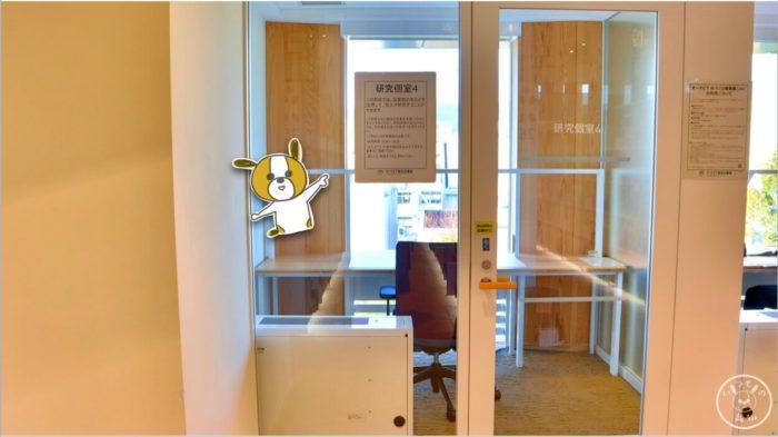 オーテピアの研究個室