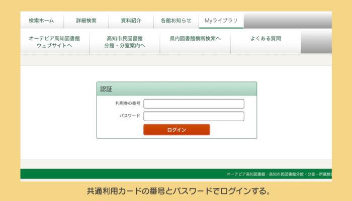 オーテピア公式サイトでの本の予約方法1