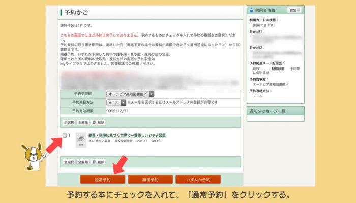 オーテピア公式サイトでの本の予約方法4