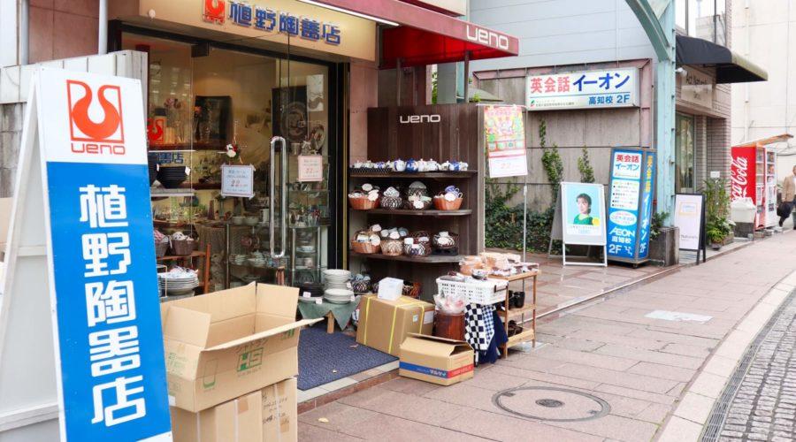 植野陶器店 外観