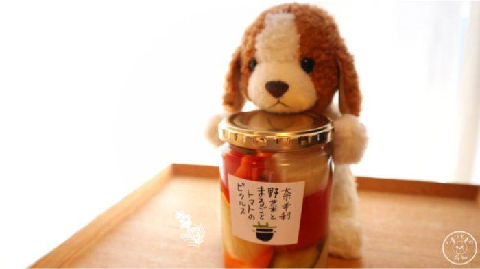 アグリコレットで購入した「奈半利野菜とまるごとトマトのピクルス」