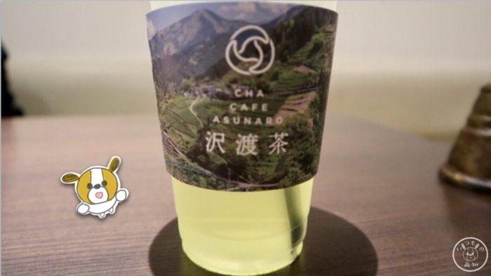 沢渡茶オリジナル:アイス