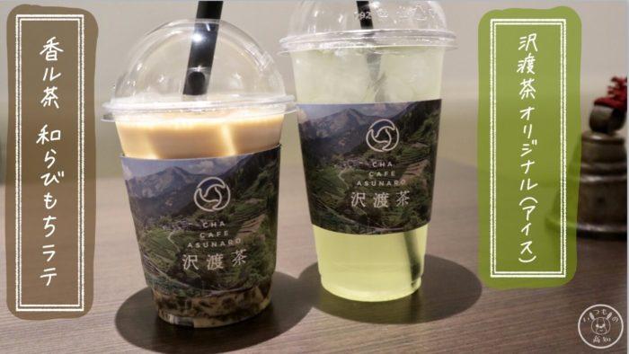沢渡茶カフェCHA CAFE ASUNAROで注文したメニュー