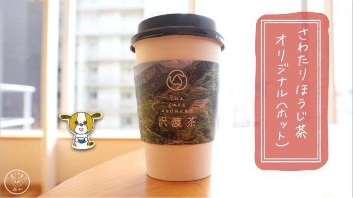 さわたりほうじ茶オリジナル:ホット