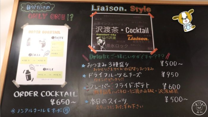 Liaisonのメニュー看板
