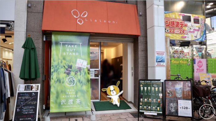 沢渡茶カフェ【CHA CAFE ASUNARO】の店舗情報とアクセス