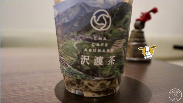 沢渡茶カフェCHA CAFE ASUNAROで注文した香ル茶 和らびもちラテ