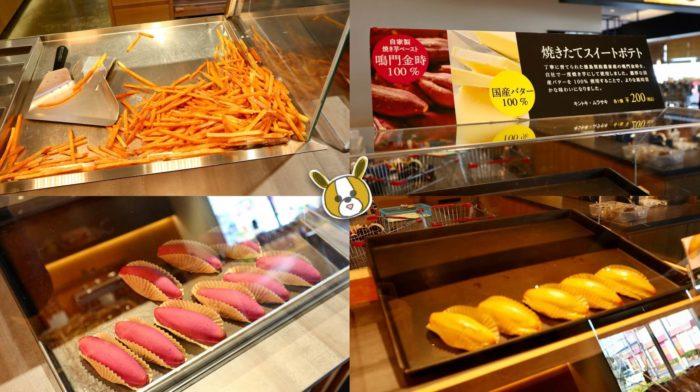芋屋金次郎の芋けんぴとスイートポテト