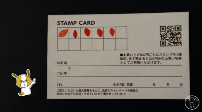 芋屋金次郎のスタンプカード