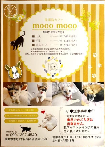 moco-mocoの案内