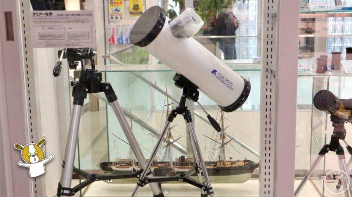 モデルショップヨシオカの天体望遠鏡