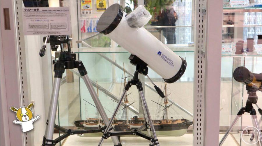 モデルショップヨシオカ 2F 天体望遠鏡
