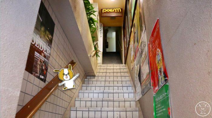 POEM(ポエム)への階段