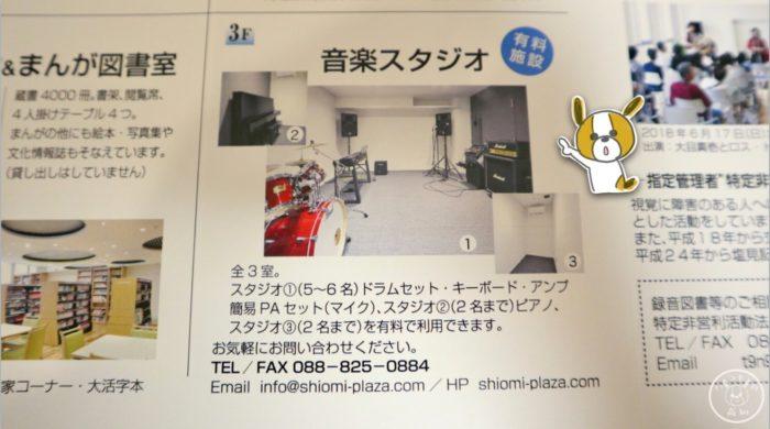 塩見プラザのパンフレット(音楽スタジオ)