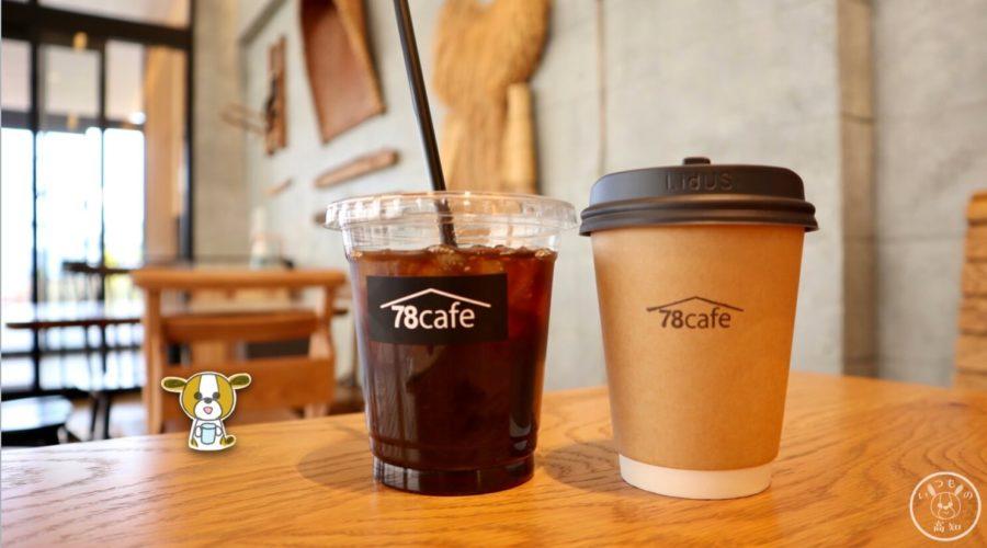 とさのさとのイートインコーナー「78cafe」のコーヒーとホットカフェオレ