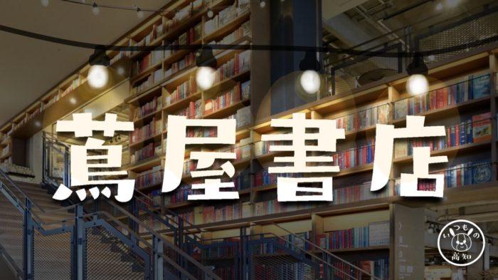 【高知蔦屋書店】にお出かけしよう|まとめ