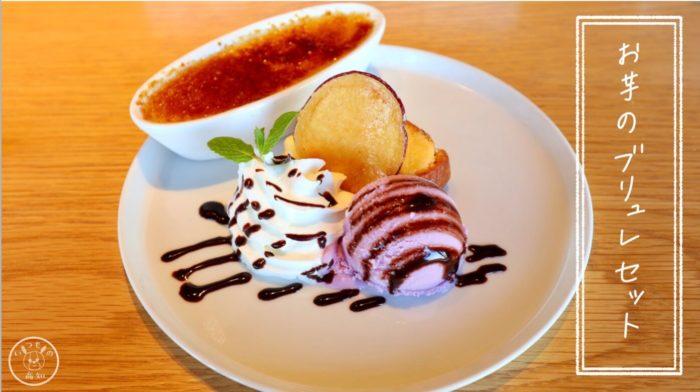 芋屋金次郎の「お芋のブリュレセット」