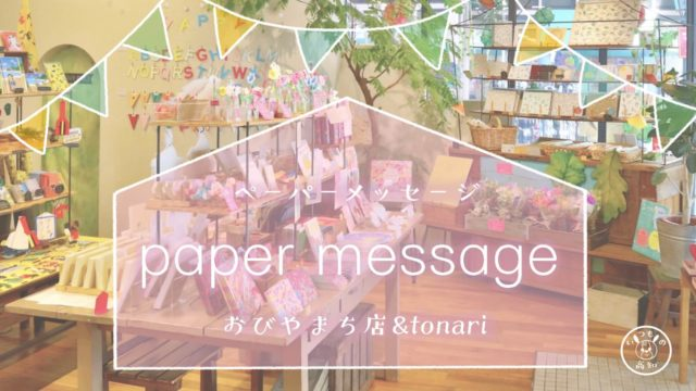 papermessage-1