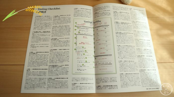 saketakuのウェルカムガイド「TastingChecklist」の説明書