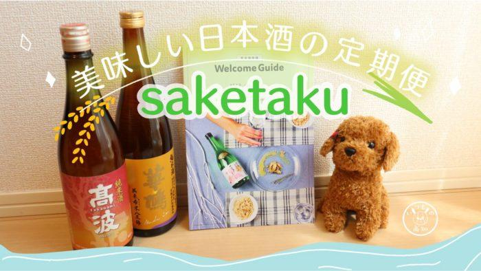 宅飲みにぴったり!saketaku(サケタク)
