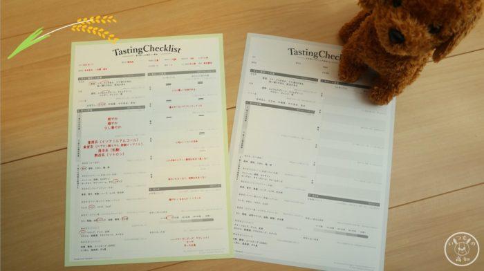 saketakuの自分で書き込む「TastingChecklist」