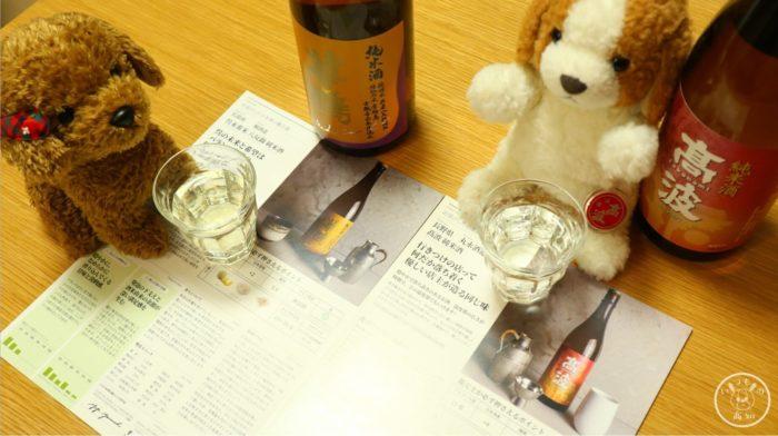 saketakuで日本酒を飲み比べ