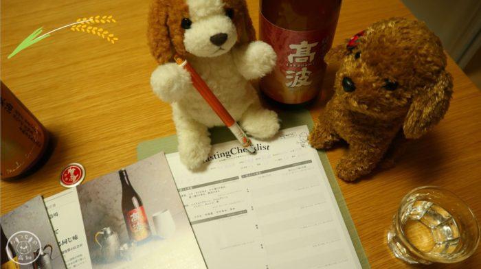 saketakuでテイスティングに挑戦!