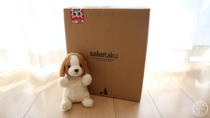 saketakuの定期便が届きました