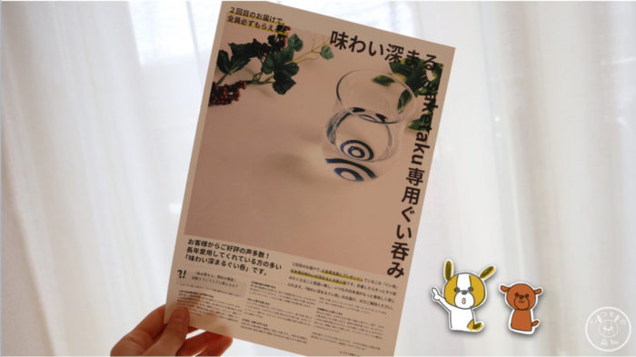 saketakuのおまけ「味わい深まるsaketaku専用ぐい呑み」