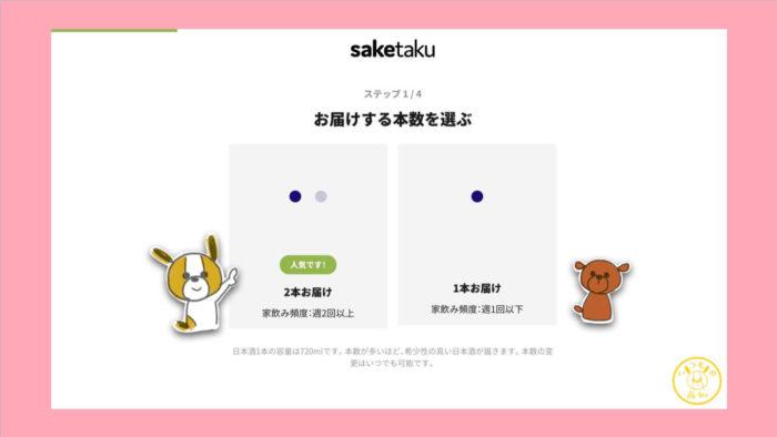 saketakuの申し込み手順:本数を選ぶ