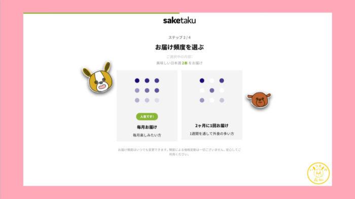 saketakuの申し込み手順:お届け頻度を選ぶ