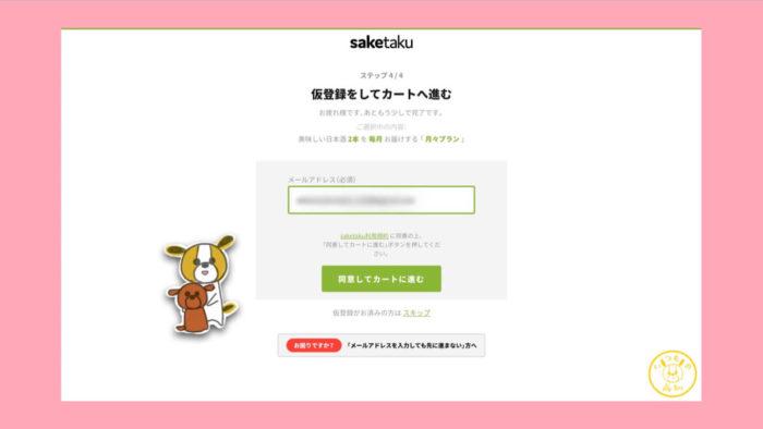 saketakuの申し込み手順:仮登録
