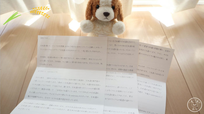 saketakuのスタッフさんからのお手紙